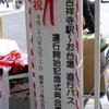 関東バスお台場線開通記念式典とかんにゃん。を見てきたよ。