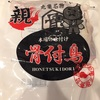 日本百貨店しょくひんかん:秋葉原