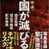 日本近代化の流れ(81)