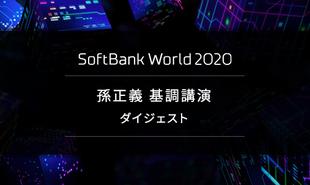 【孫正義】AI第三世代の未来図|SoftBank World 2020ダイジェスト