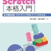 初心者のためのScratchプログラミング入門書