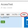 今更だけど SharePoint Online で Access アプリを追加・削除してみる