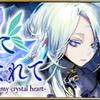 【攻略】【EX・水闇】水晶に心撃たれて<闇属性編>