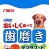 【サンライズ】ゴン太のデンタフード 成犬用 最安値情報&口コミ情報はコチラ!!