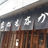 《まとめ》銀座で買うかわいい和菓子(予算1000円手みやげ) 実際に買って食べてみておすすめしてます