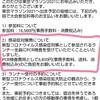 【東京マラソン2021】ランナー全員にPCR検査