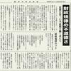 経済同好会新聞 第176号「財政規律の不道徳さ」