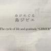 【ふるさと納税】長崎県対馬市からジビエのシャトルキュイリー詰め合わせセットが届きました