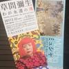 【六本木アート三昧】草間彌生とミュシャとアンデパンダン展でおなかいっぱい