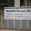 Deep Learningを応用したデモグラフィックの推定について WebDB Forum 2016 で技術報告 & スポンサーしました