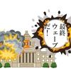 漫画・アニメ『亜人』全巻(最新刊16巻まで)あらすじをネタバレありでふりかえり!