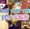 今更2018年10月11月12月ツイートまとめ【月イチ報告もどき】