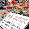 見頃のバラ、180本切り取られる…園内の1割