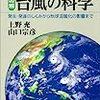 台風の名前140種
