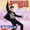 監獄ロック(1957)