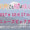 プレ金MVを静岡市で撮影
