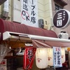 大阪 日本橋「 スタンド三国 」立ち飲み屋だけど実は二階は落ち着いて飲めるんです(居酒屋14軒目)