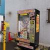 1000円自販機で面白くない事なんてあるんだな。