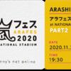 『アラフェス 2020 at NATIONAL STADIUM PART2』2020年 11月3日♪