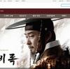 「豊臣秀吉・中国人説」が、朝鮮王朝の高官の著作『懲毖録』に出ている
