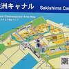 咲洲キャナル散策と新しい家族