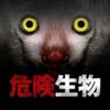 """【おすすめ】""""危険生物""""という無料勉強・学習アプリの紹介 18作品目"""