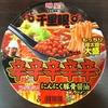 【今週のカップ麺170】 千里眼監修 辛辛辛辛辛にんにく豚骨醤油ラーメン(明星食品)