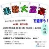 素数大富豪で遊ぼう会in札幌 2019年4~7月