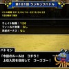 level.1431【ウェイト120】第181回闘技場ランキングバトル初日