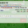 中国麻雀のアプリをDL。