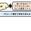 2月に行われた、兵庫県立大学のIPS研修に参加しました