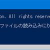 PowerShellの起動時に表示されるプロファイルに関するメッセージについて