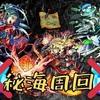 【モンスト】EXステージを秘海石0個で効率よく出現させる方法!~秘海の冒険船~