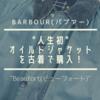 【初オイルドジャケット】バブアーのビューフォートを購入レビュー