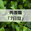「うつ病」で再復職「7日目」+駅のホームまで行ければOK!