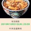 「吉野家の牛丼並盛り無料‼️めちゃくちゃお得なスマニュークーポン」◇ 日記