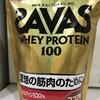 【定番中の定番】SAVAS(ザバス) ホエイプロテイン100の成分・味・価格を徹底評価!