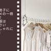 オシャレ迷子に超オススメの一冊を発見!!『正直、服はめんどくさいけれどおしゃれに見せたい』