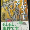 読書感想文 『ハードボイルド・エッグ』 萩原浩 を読んだ