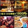 【オススメ5店】左京区・山科区(京都)にあるショットバーが人気のお店