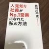 【読書】人見知り社員がNo.1営業になれた私の方法