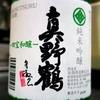 真野鶴 純米吟醸