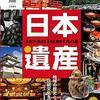 日本遺産 地域の歴史と伝統文化を学ぶ 2