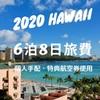 【ハワイ6泊8日】夫婦2人分の旅費内訳を大公開!