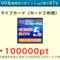 【100名限定】クレカ発行でポイントとVプリカ合計11,000円分がもらえます
