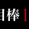 ドラマ【相棒】土師太(はじふとし)とは?サイバー本部で青木年男といがみ合う!?
