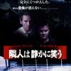 映画感想 - 隣人は静かに笑う(1998)