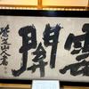 バーチャル背景(京都竜安寺 キタきつね提供)