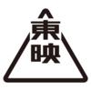 東映/学内説明会/2019/03 全文書き起こし