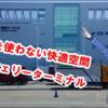 暑いし暇なので函館フェリーターミナルに行ってきました